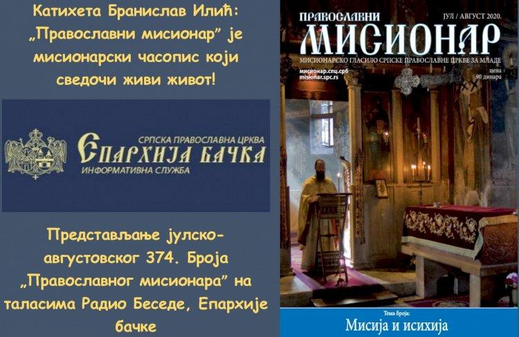 """""""Православни мисионар"""" је мисионарски часопис који сведочи живи живот!"""