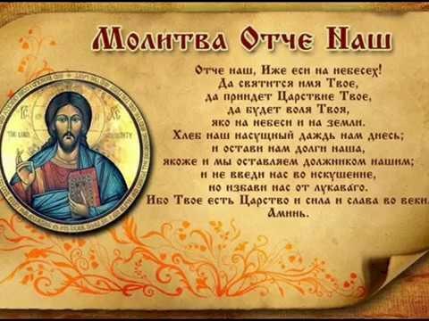 ОЧЕ НАШ – поетски образац најзначајније хришћанске молитве, 1. део