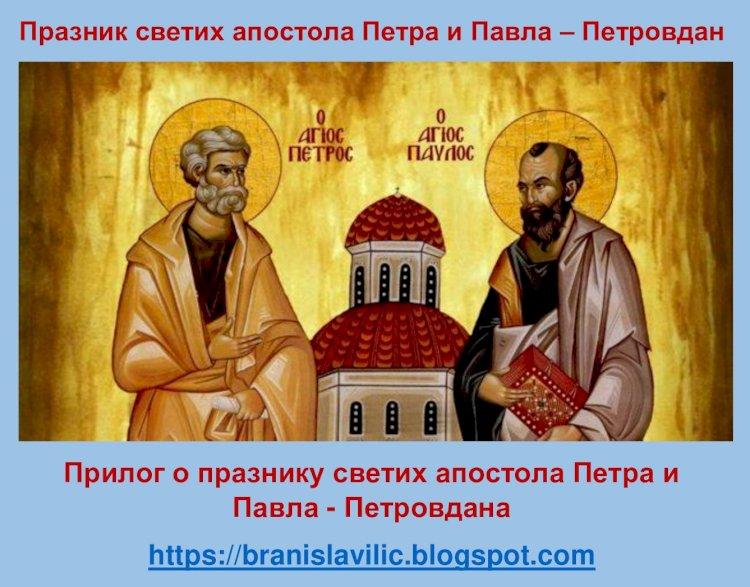 Свети апостоли Петар и Павле - Петровдан