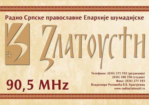 Крагујевац: 11. година успешног рада Радија-Златоуст, Епархије шумадијске