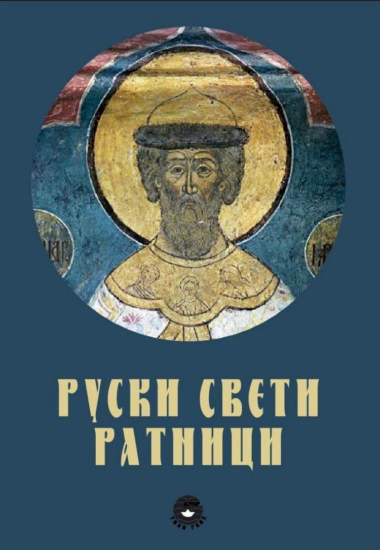 """Нова књига: """"Руски свети ратници"""""""