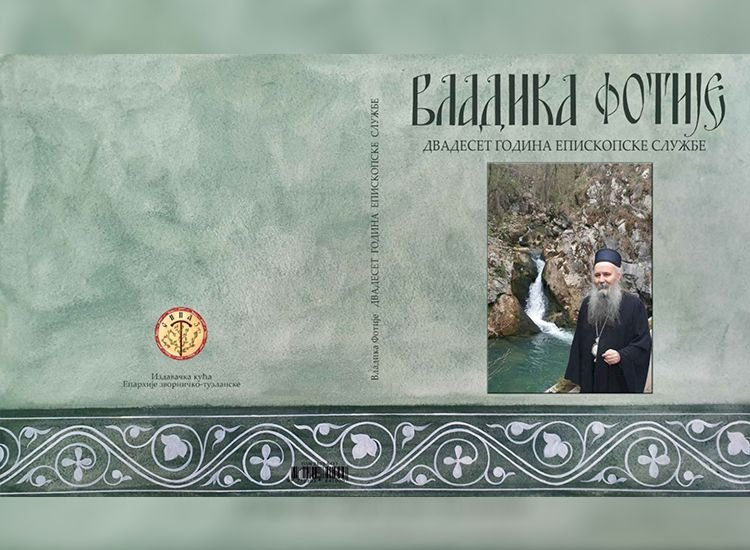 Нова књига: Владика Фотије - Двадесет година епископске службе