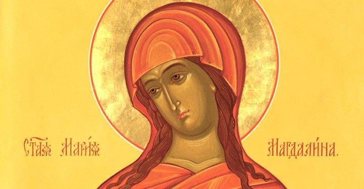 Света Мироносица Марија Магдалина