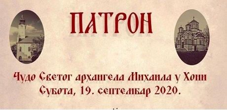 Најава: прослава Патрона Епархије бачке