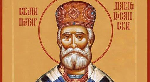 Свештеномученик Петар митрополит Дабробосански