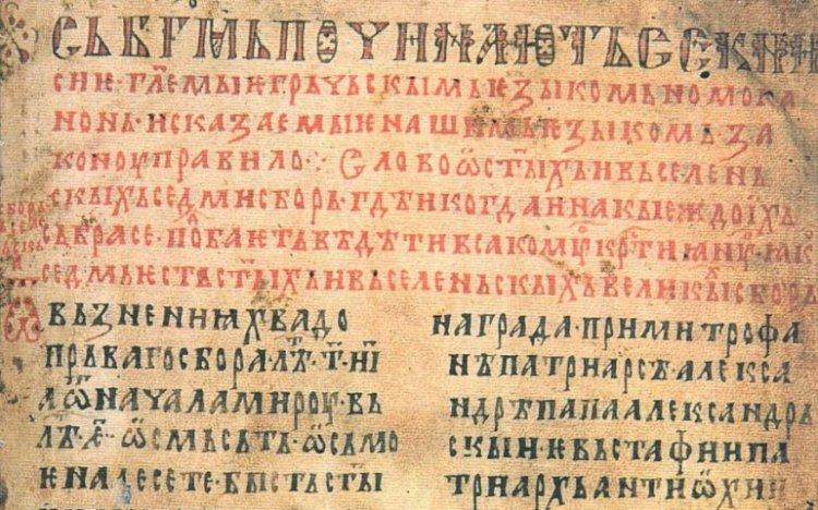 Завет Светог Саве: Овај јединствени кодекс је вековима уређивао живот Срба