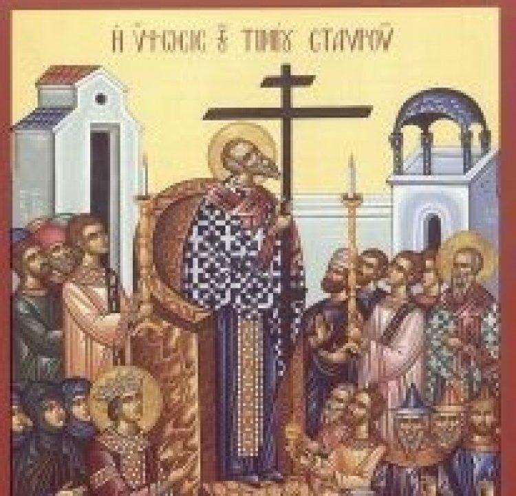 Воздвижење Часног и Животворног Крста Господњег