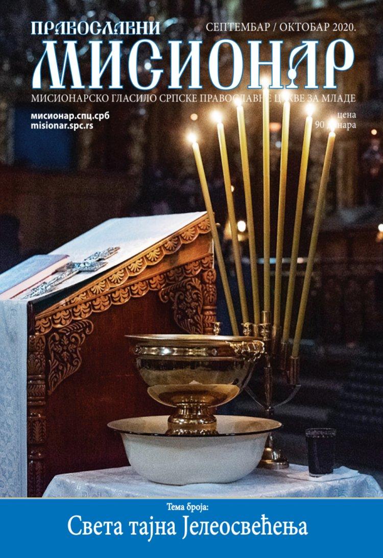 """""""Света Тајна јелеосвећења"""" - тема новог септембарско-октобарског 375. Броја """"Православног мисионара"""""""