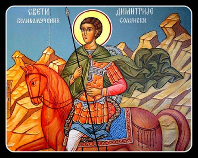 Свети великомученик Димитрије – мироточиви чудотворац