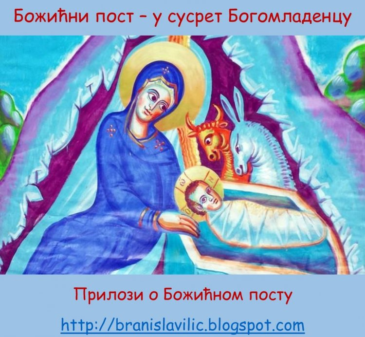 Божићни пост: Чиста срца, душе и тела дочекајмо Богомлaденца Христа!