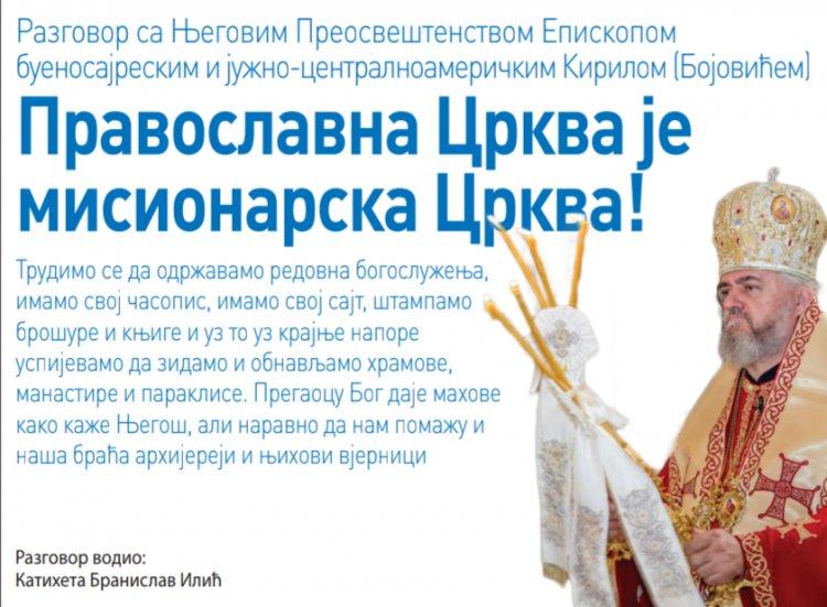 """Владика Кирило за """"Православни мисионар"""": Православна Црква је мисионарска Црква!"""