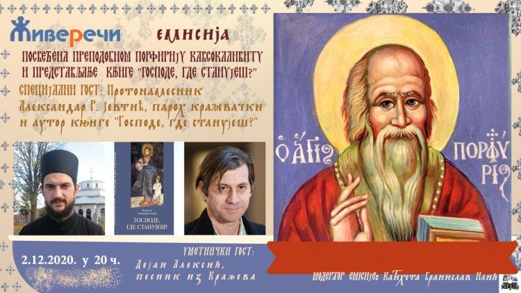 """Најава: Емисија """"Живе речи"""" посвећена Преподобном Порфирију Кавсокаливиту, среда 2. децембар од 20ч"""