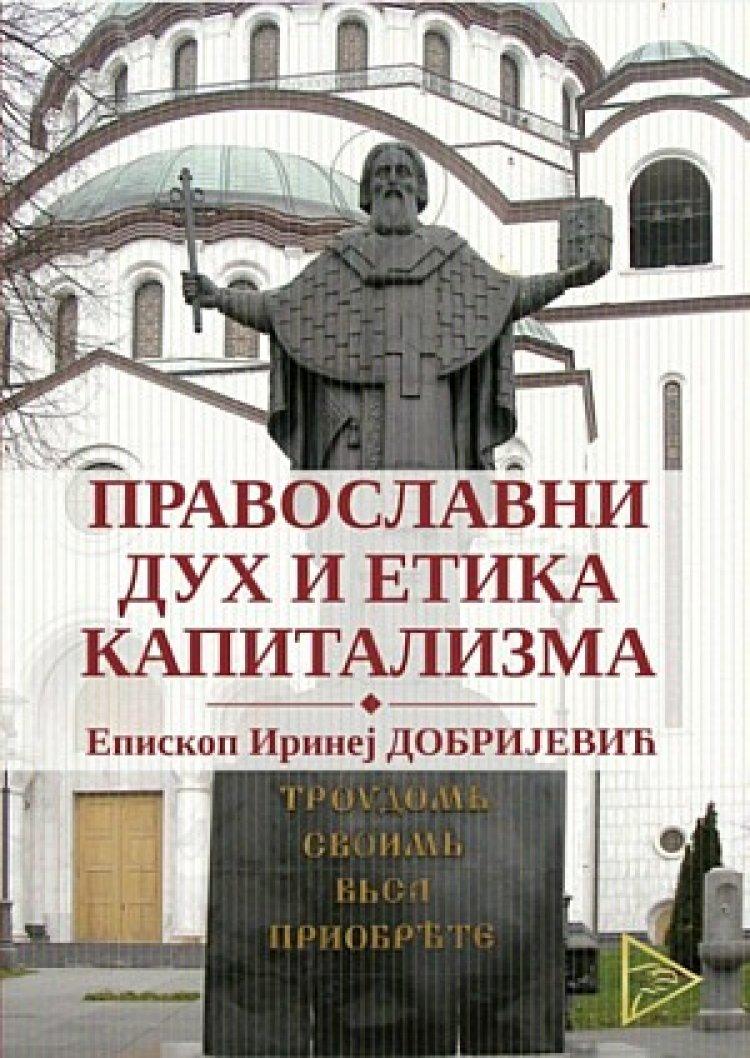 Нова књига Епископа источноамеричког Иринеја: Православни дух и етика капитализма