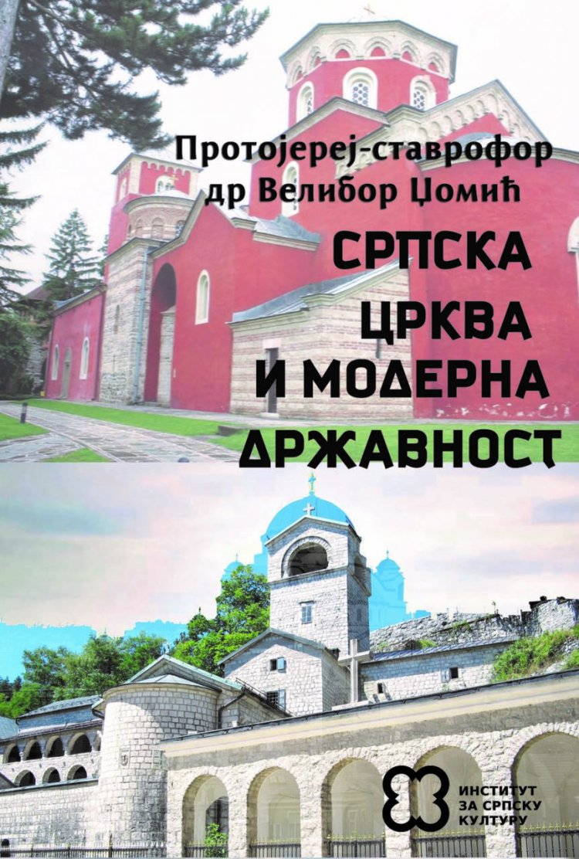Протојереј-ставрофор др Велибор Џомић: Српска Црква и модерна државност