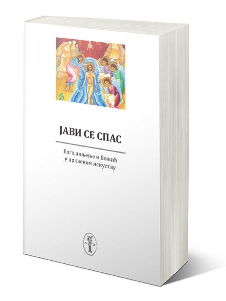 Нова књига у издању Саборности: Јави се Спас — Богојављење и Божић у црквеном искуству