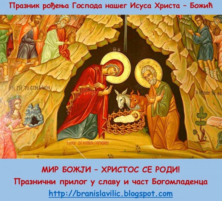 Празник Рођења Господа нашег Исуса Христа - Божић