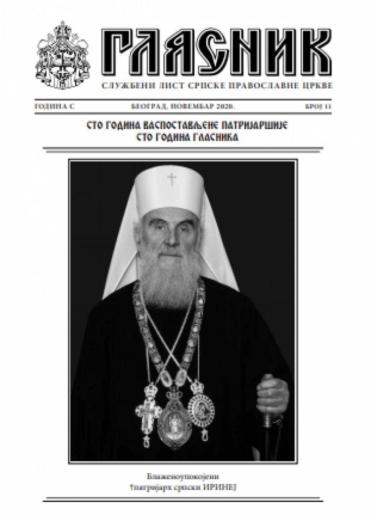 """Нови број """"Гласника"""" посвећен блаженоупокојеном Патријарху Иринеју"""