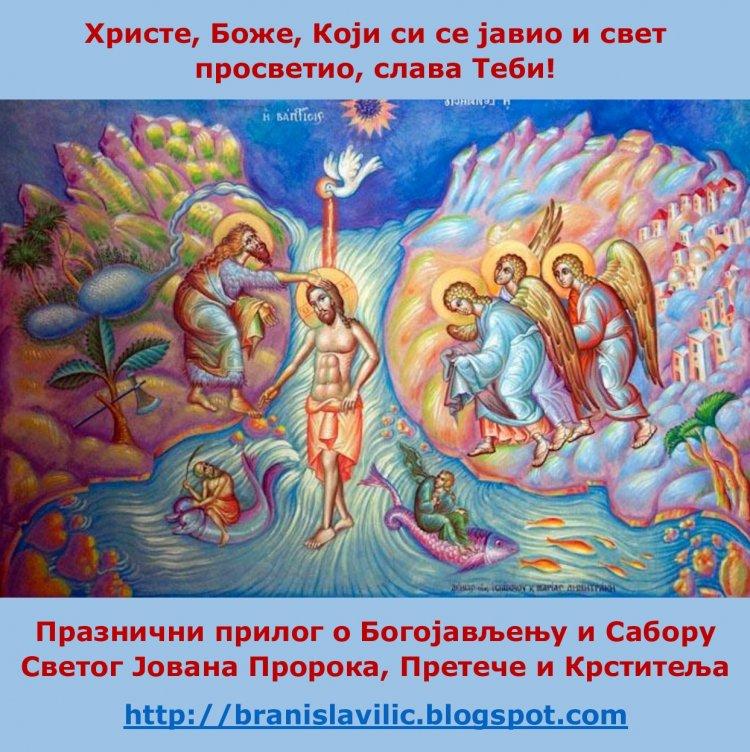 Христе, Боже, Који си се јавио и свет просветио, слава Теби!