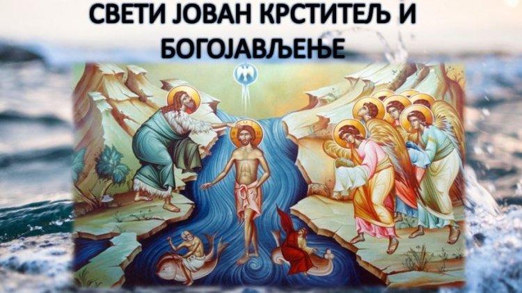 Свети Јован Крститељ и Богојављење