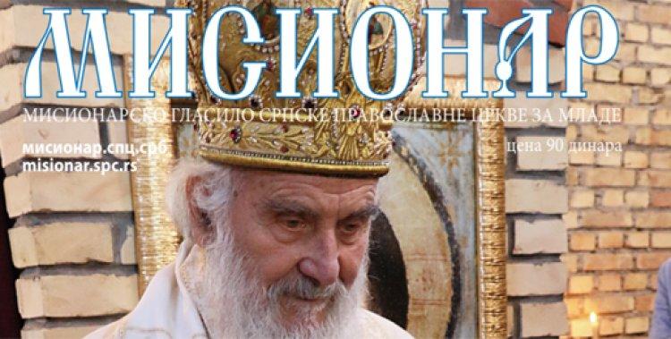 """Пред читаоцима је нови јануарско-фебруарски 377. број """"Православног мисионараˮ"""