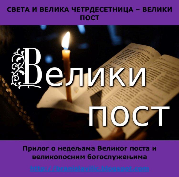 ПРЕНОСИМО: Света и велика четрдесетница - Велики пост