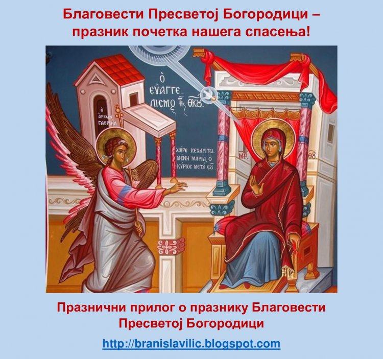 Благовести Пресветој Богородици - почетак нашега спасења!