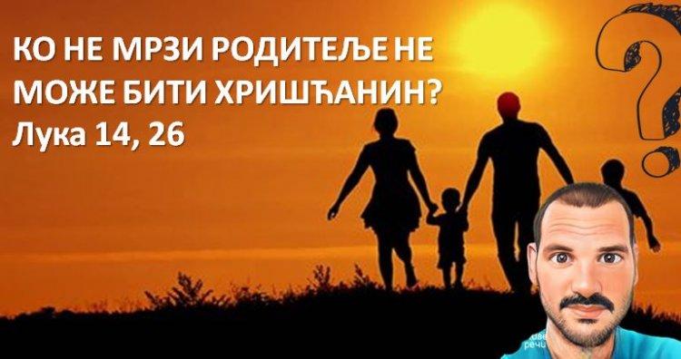 Поштовање родитеља: смисао и границе