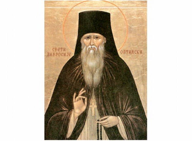 Свети Амвросије Оптински : Морамо се смирити